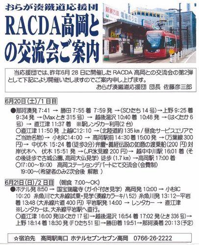 Hitachinaka_090621