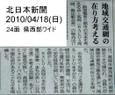 Kitanippon100418