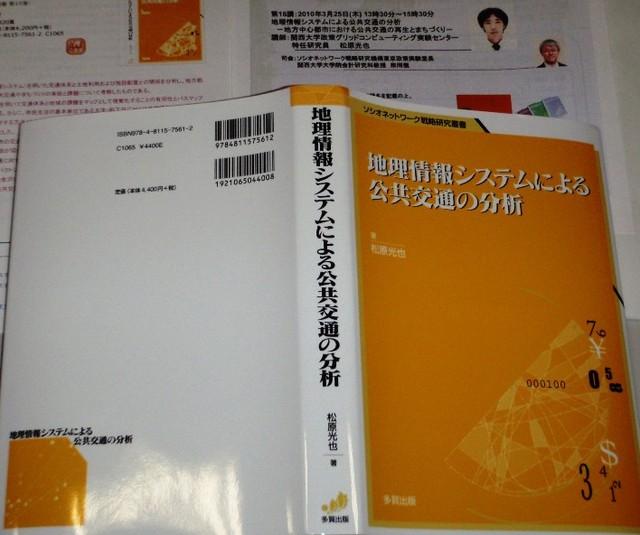 matsubarabook_201003