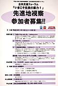 111022_brochuretravel