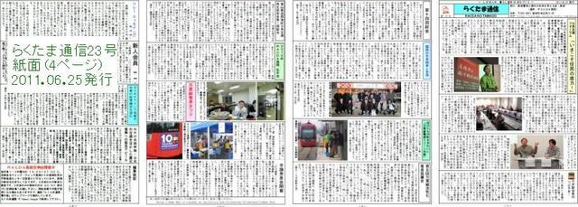 110625_newsletter