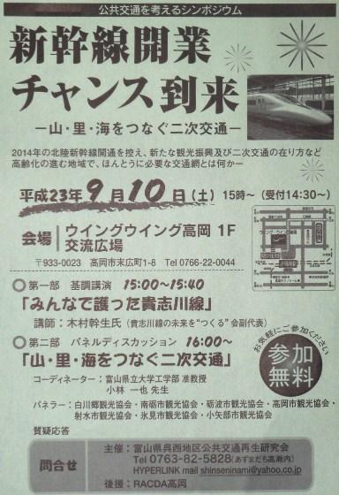 110910_railforum
