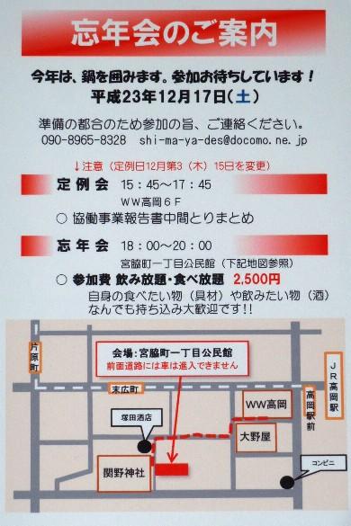 111206_invitation