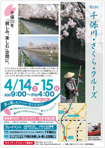 Senbogawasakuracruise_120414