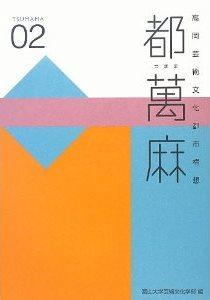 130425_tsumama02