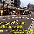 140201_takaokastop0