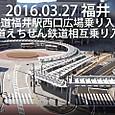 Fukuimovie_160327